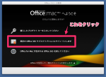 Office 365 soloをMacにインストールするには二段階認証をいったん切る
