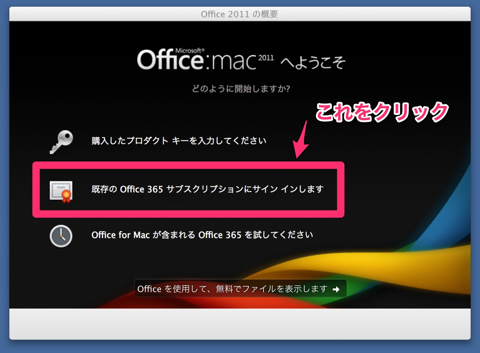 Office 2011 の概要