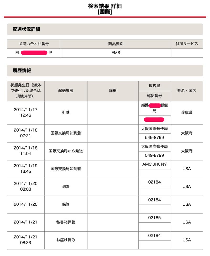 検索結果 詳細  日本郵便 2