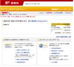日本からアメリカにEMSを送る場合の所要日数