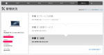 MacBook Air(Mid 2012)の充電不具合とSSDクラッシュ